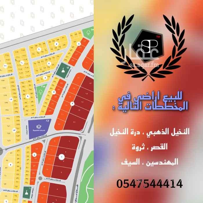 أرض للبيع في شارع ابوعبيدة بن الجراح ، حي الصدفة ، الخبر ، الدمام