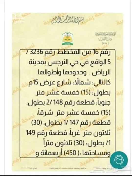 أرض للبيع في شارع الخشيبه ، حي النرجس ، الرياض ، الرياض
