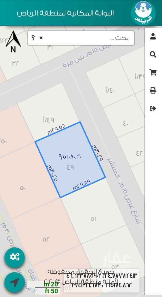 أرض للبيع في شارع المنتشر ، حي العقيق ، الرياض ، الرياض
