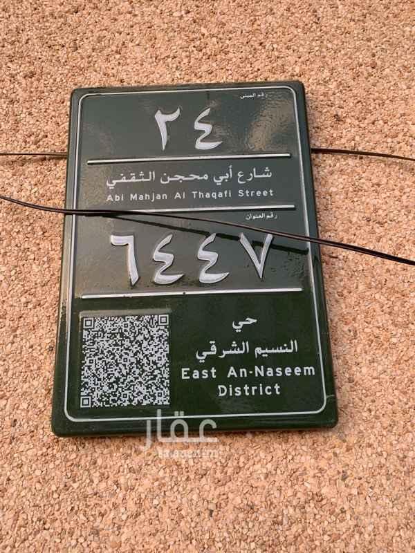 عمارة للإيجار في شارع ابي محجن الثـقفي ، حي النسيم الشرقي ، الرياض