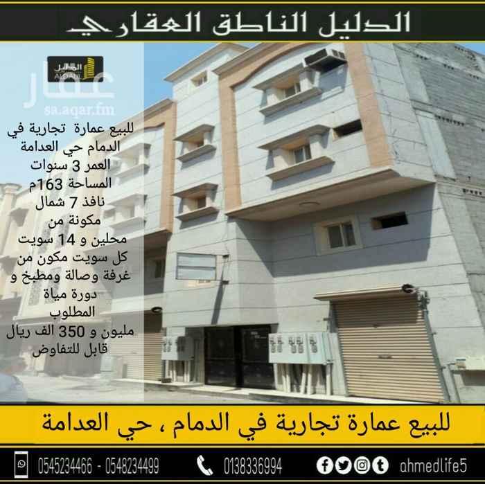 عمارة للبيع في حي العدامة ، الدمام