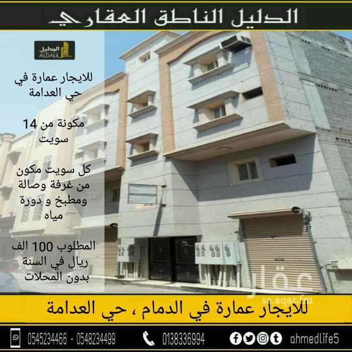 عمارة للإيجار في حي العدامة ، الدمام