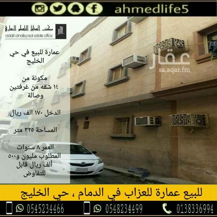 عمارة للبيع في شارع الامام ابي حنيفة ، حي الخليج ، الدمام