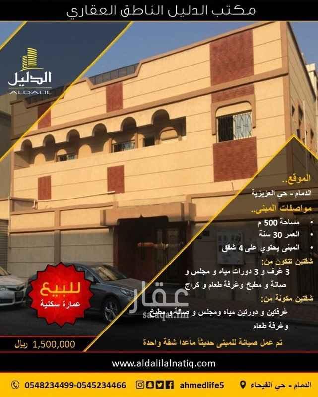 عمارة للبيع في حي العزيزية ، الدمام