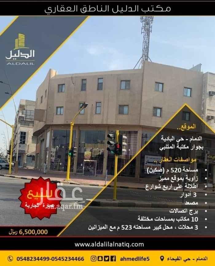 عمارة للبيع في شارع المستشفى ، حي البادية ، الدمام