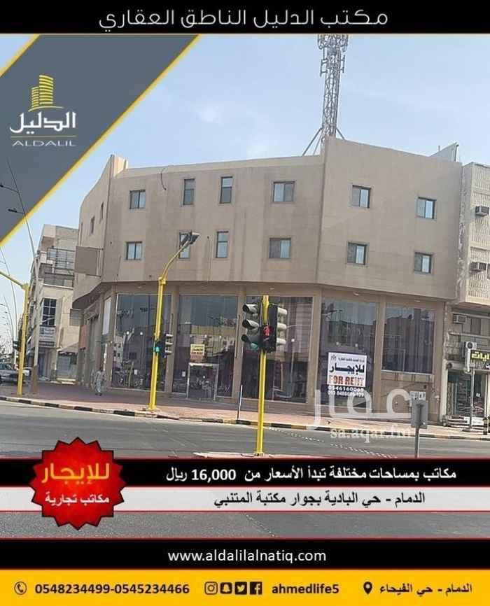 مكتب تجاري للإيجار في شارع المستشفى ، حي البادية ، الدمام