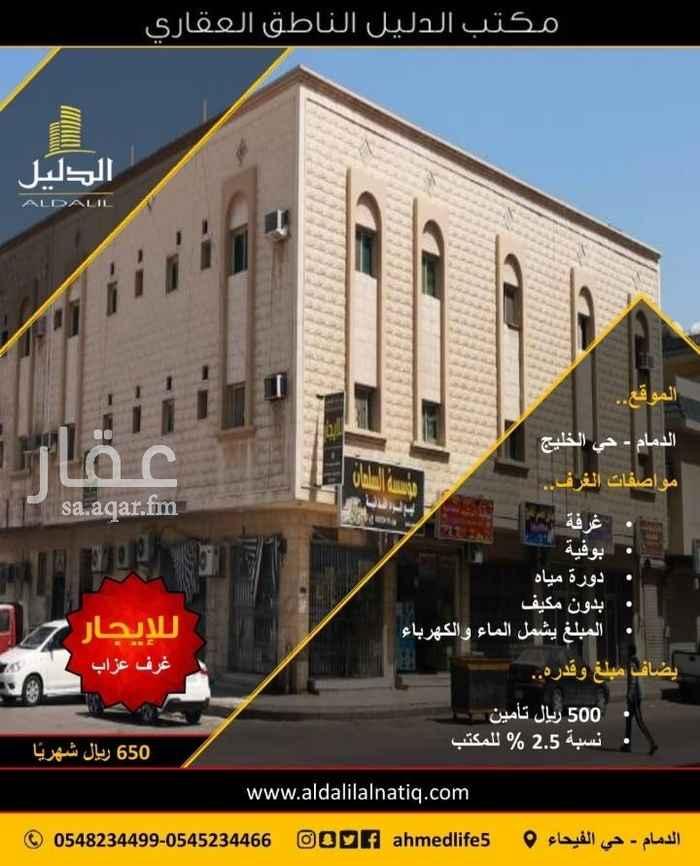 غرفة للإيجار في شارع الامام الشافعي ، حي الخليج ، الدمام