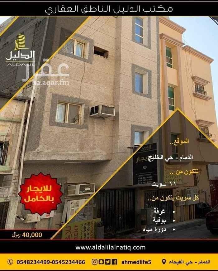 عمارة للإيجار في شارع ثابت بن عبيد ، حي الخليج ، الدمام ، الدمام