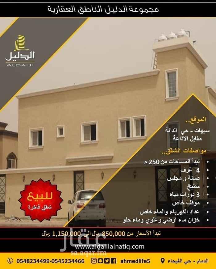 شقة للبيع في شارع حمزة بن عبد المطلب ، حي الدانة ، الدمام ، القطيف
