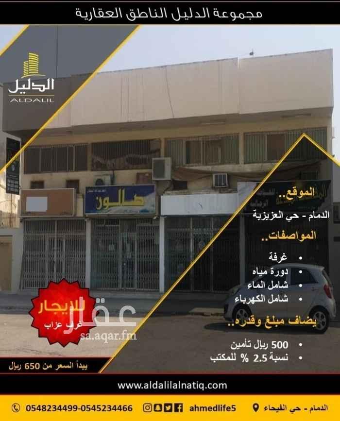غرفة للإيجار في شارع الحارث بن اوس ، حي العزيزية ، الدمام ، الدمام