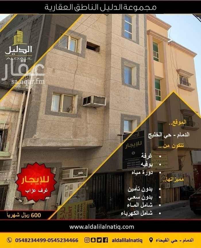 غرفة للإيجار في شارع ثابت بن عبيد ، حي الخليج ، الدمام ، الدمام