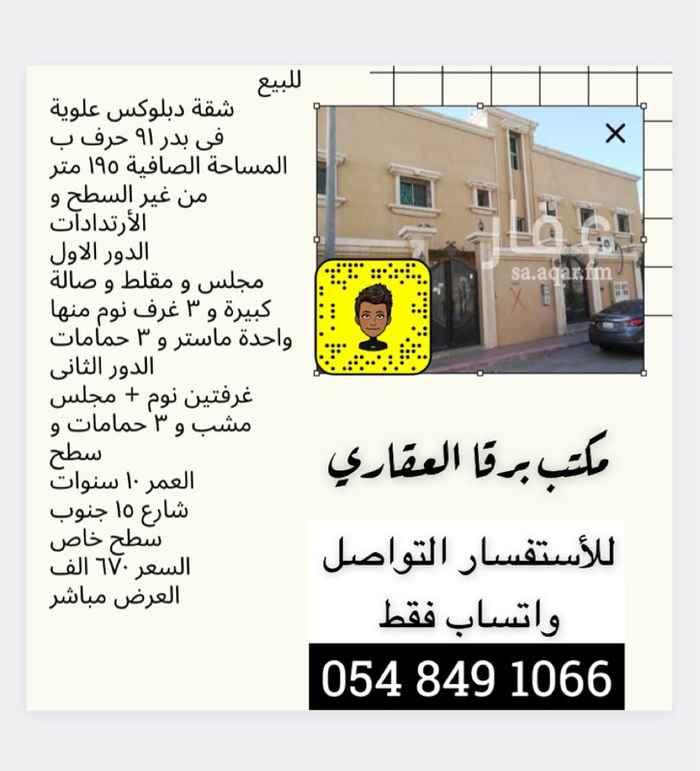 شقة للبيع في شارع طلحة بن عبيد الله ، حي بدر ، الدمام ، الدمام