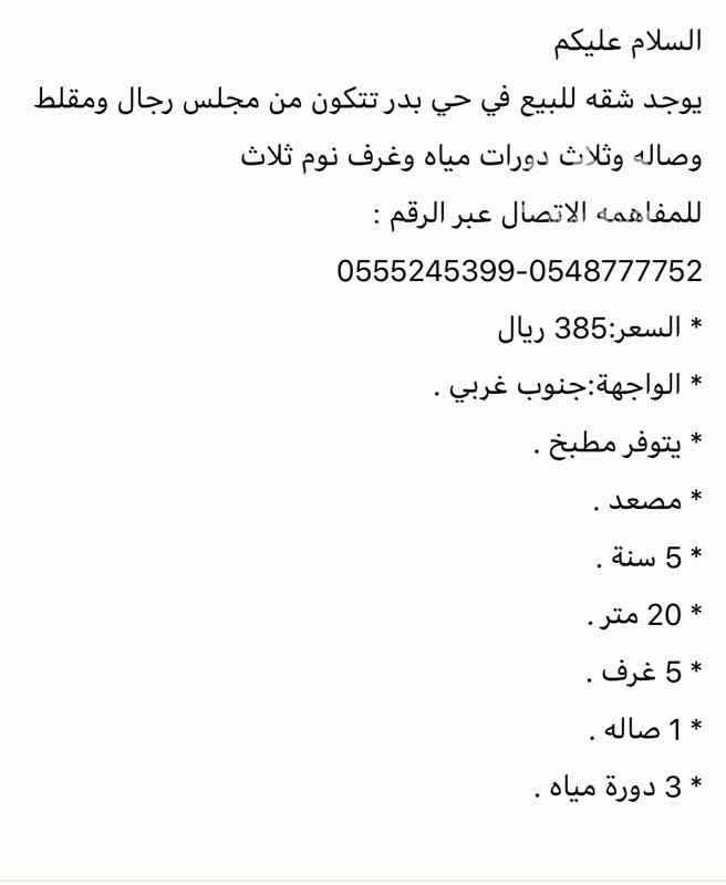 شقة للبيع في شارع عبدالله بن سويلم ، حي بدر ، الرياض