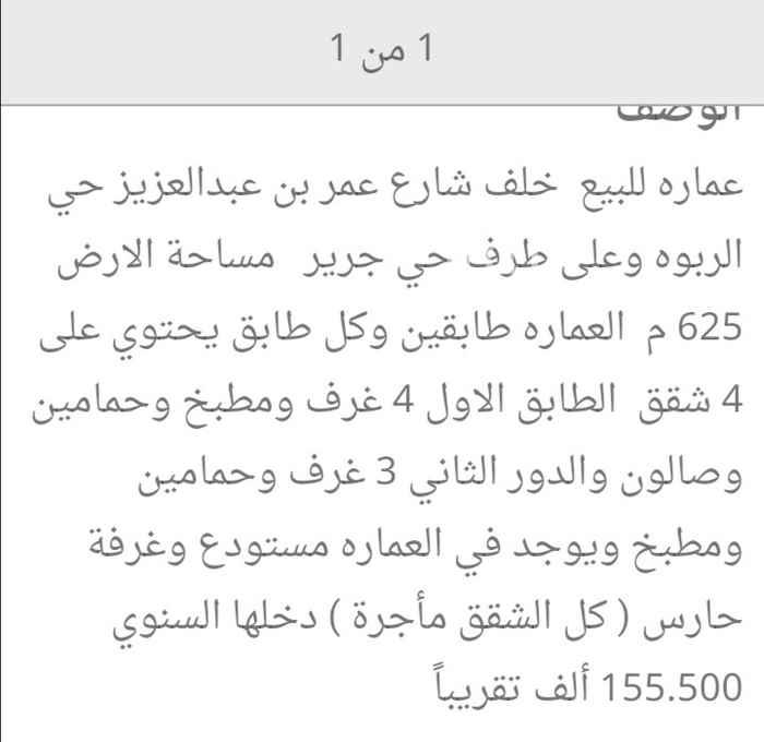 عمارة للبيع في شارع ام القوين ، حي جرير ، الرياض