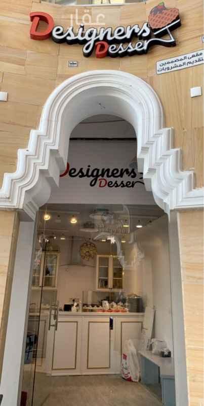 محل للبيع في شارع الملك عبد الله ، حي المزروعية ، الدمام ، الدمام