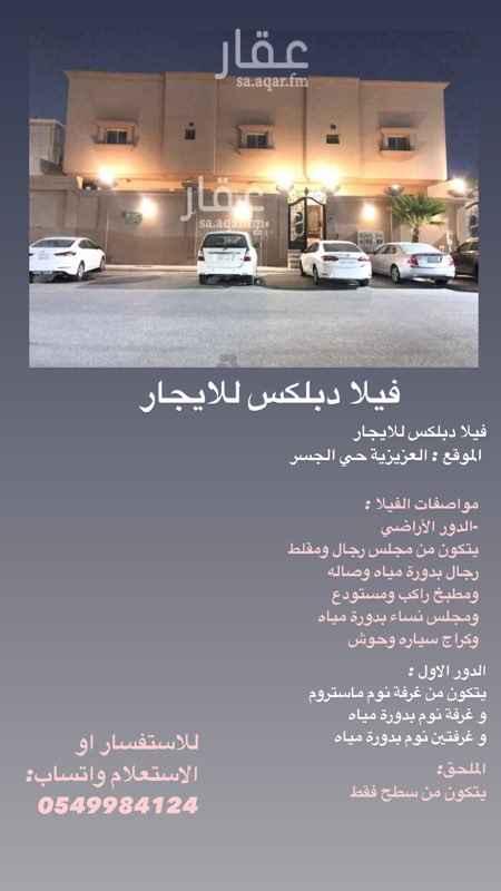 فيلا للإيجار في شارع ابو نصير بن نوح ، حي الجسر ، الخبر ، الخبر