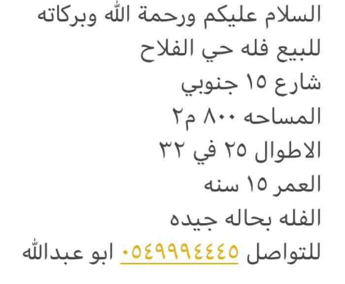 فيلا للبيع في شارع الظاهر ، حي الفلاح ، الرياض ، الرياض