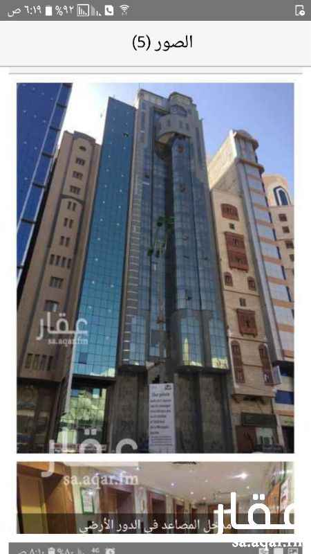 شقة للبيع في طريق الملك عبدالعزيز ، حي أجياد ، مكة