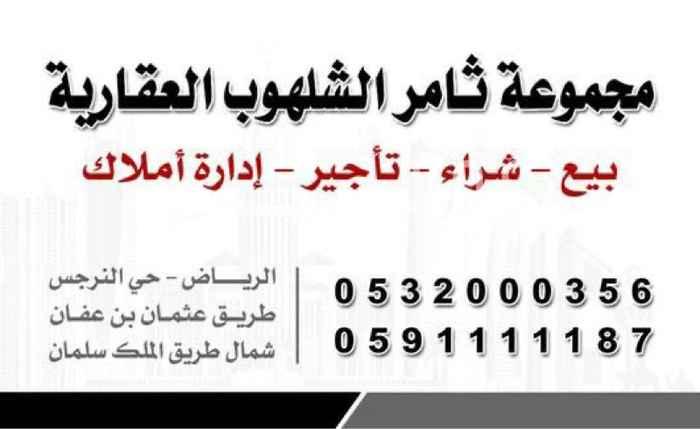 أرض للبيع في شارع يدمة ، الرياض