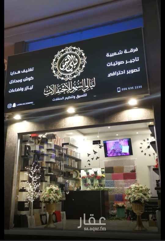 محل للبيع في شارع ام المؤمنين زينب الهلالية ، حي الشوقية ، مكة ، مكة المكرمة