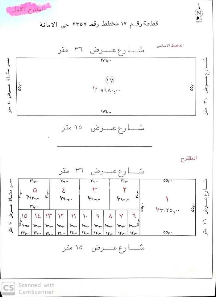 أرض للبيع في شارع عبدالله بن العاص ، الرياض ، الرياض
