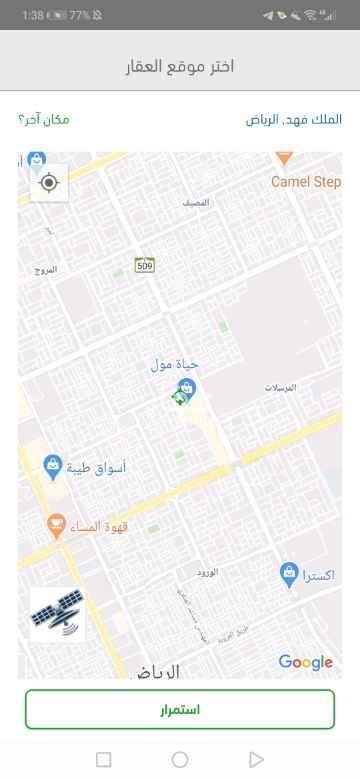 عمارة للبيع في حياة مول ، حي الملك فهد ، الرياض ، الرياض