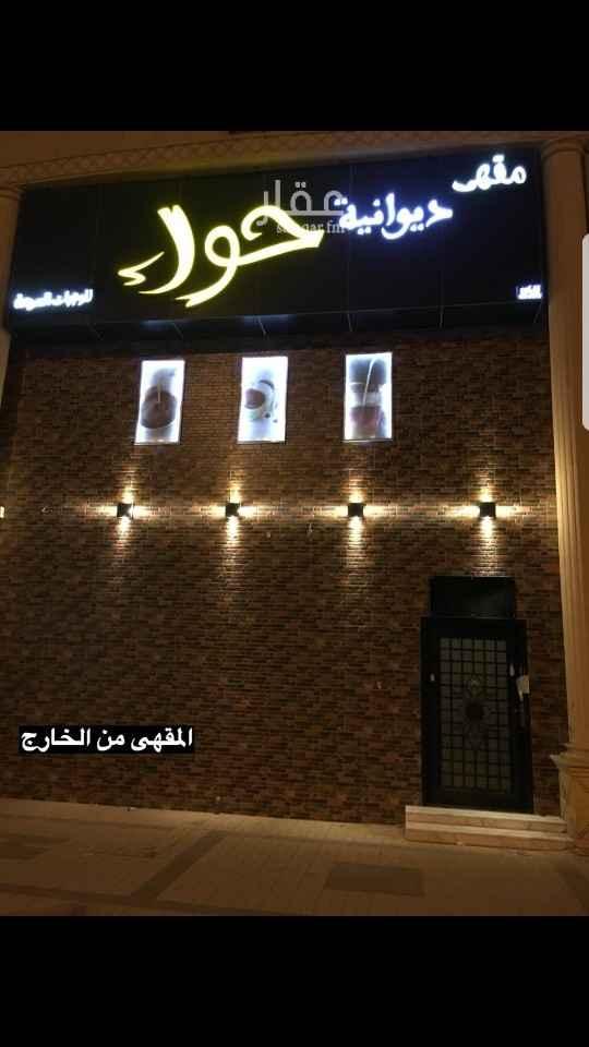 محل للبيع في شارع الصحابة ، حي اشبيلية ، الرياض ، الرياض