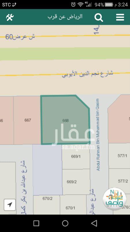 أرض للبيع في طريق نجم الدين الأيوبي الفرعي ، حي العوالي ، الرياض