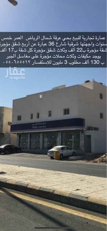 عمارة للبيع في شارع يحيى الجفصي ، حي عرقة ، الرياض