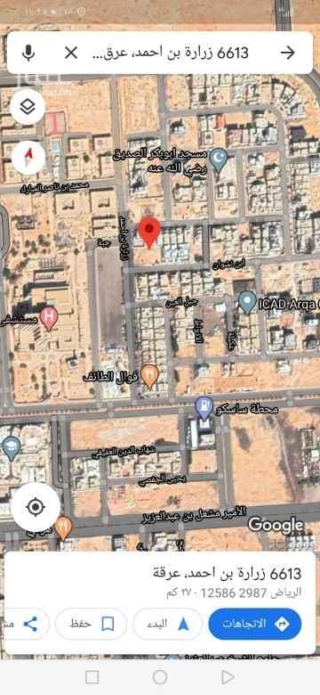 أرض للبيع في شارع زرارة بن احمد ، حي عرقة ، الرياض ، الرياض