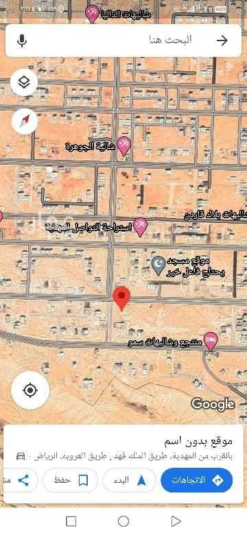 أرض للبيع في شارع أحمد بن عبيد البصري ، حي المهدية ، الرياض ، الرياض