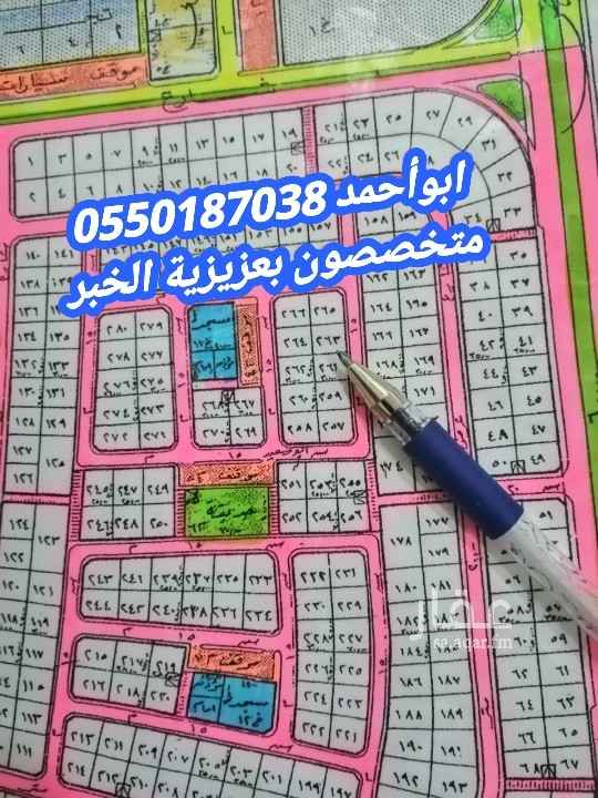 أرض للبيع في شارع الدارقطني ، حي الرجاء ، الخبر