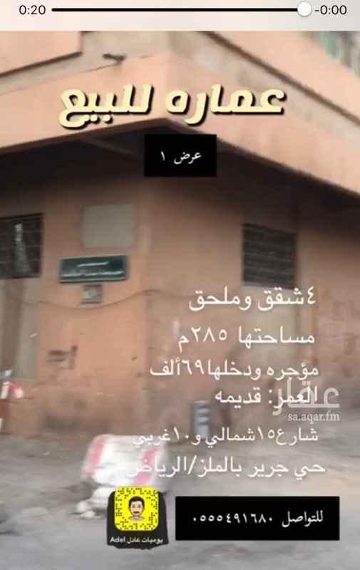 عمارة للبيع في شارع الزواوي ، حي جرير ، الرياض ، الرياض