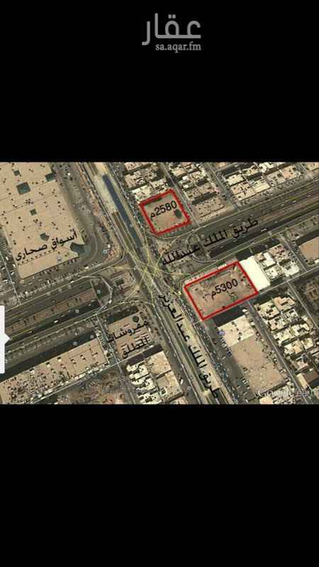أرض للبيع في طريق الملك عبدالله ، حي صلاح الدين ، الرياض ، الرياض