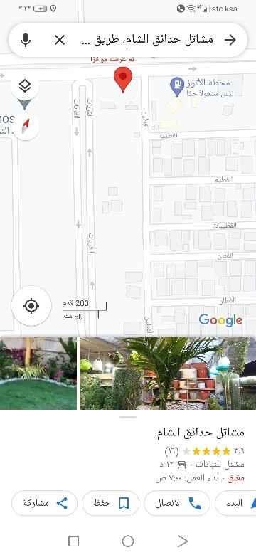 أرض للبيع في شارع القشاشية ، حي الندى ، الرياض
