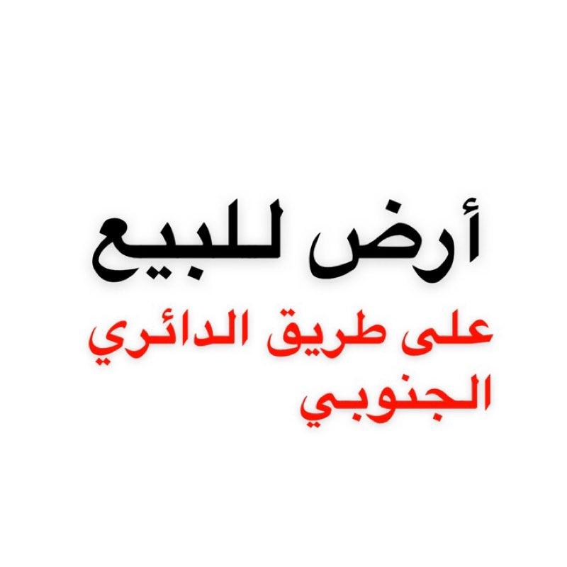 أرض للبيع في طريق هارون الرشيد ، حي السلي ، الرياض ، الرياض