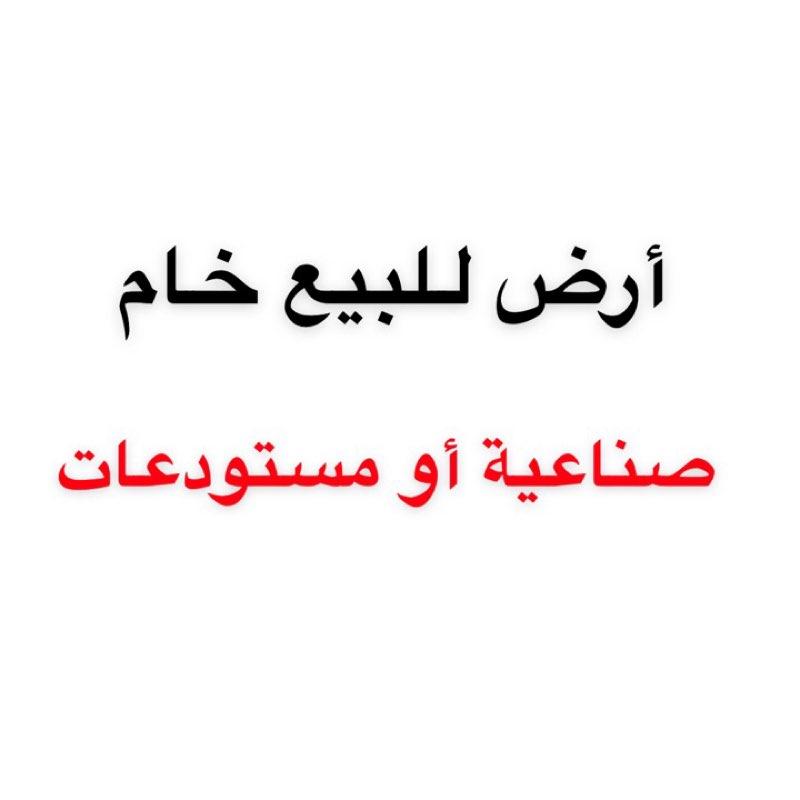 أرض للبيع في 3606-3677 ، الطريق الدائري الثاني ، حي السلي ، الرياض ، الرياض