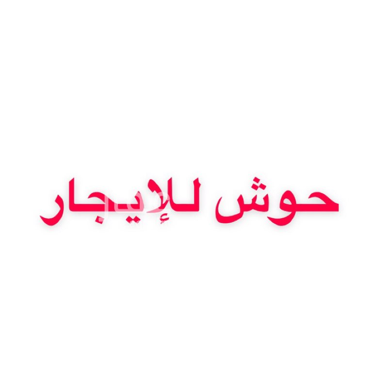 أرض للإيجار في شارع وادي الغيل ، حي السلي ، الرياض ، الرياض