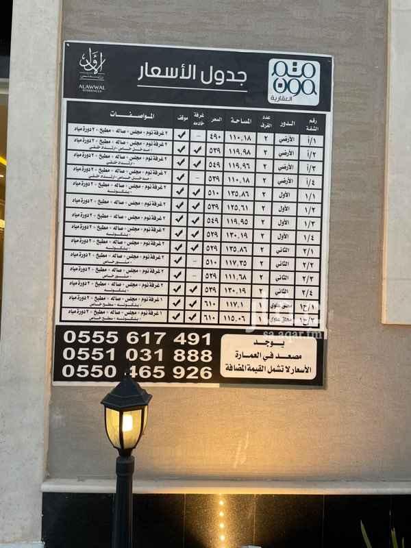 شقة للبيع في شارع الامام الاوزاعي ، حي العارض ، الرياض