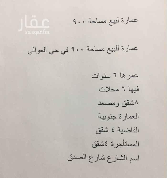 فيلا للبيع في شارع سفيان بن الحكم ، حي العوالي ، الرياض ، الرياض