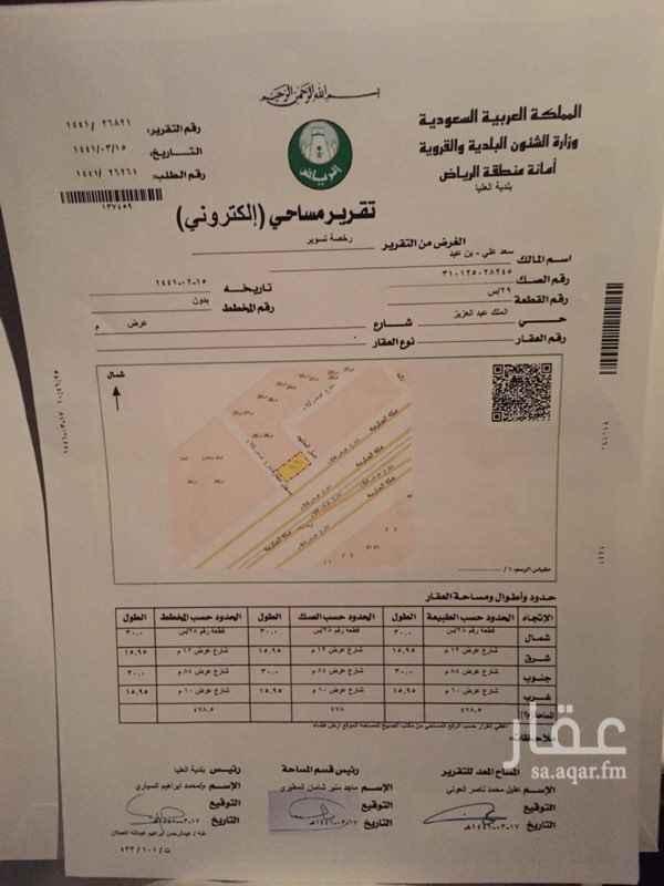 أرض للبيع في شارع ابي الحسن الكمال ، حي النهضة ، الرياض ، الرياض