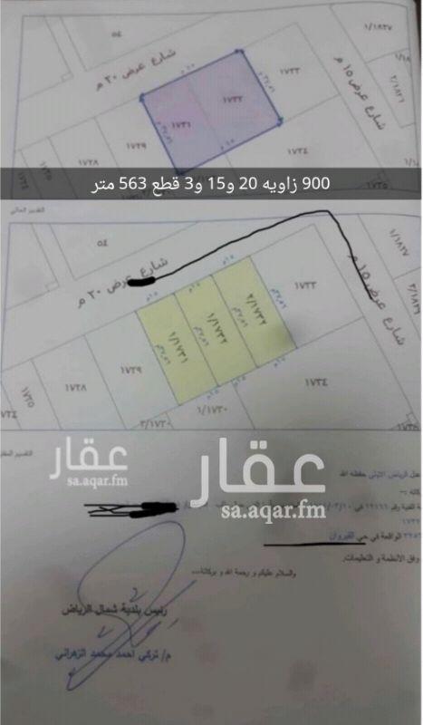 أرض للبيع في شارع الأمير عبدالله بن سعود بن جلوي ، الرياض