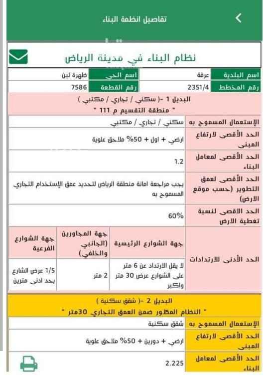 أرض للبيع في شارع الغاط ، حي ظهرة لبن ، الرياض ، الرياض