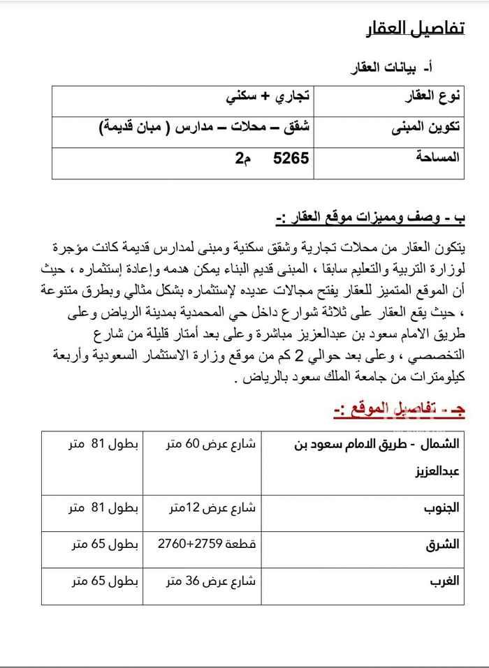 أرض للبيع في طريق الإمام سعود بن عبدالعزيز بن محمد ، حي المحمدية ، الرياض ، الرياض