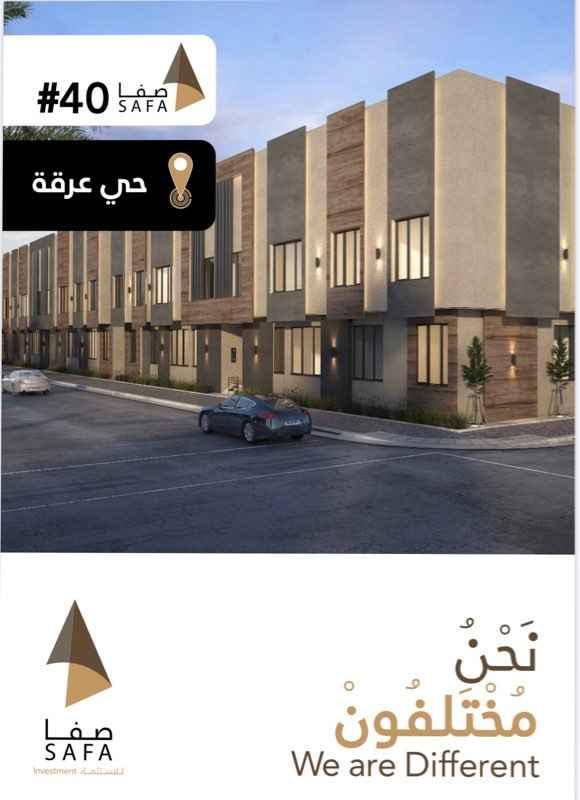 شقة للبيع في شارع مانع المريدي ، حي عرقة ، الرياض ، الرياض