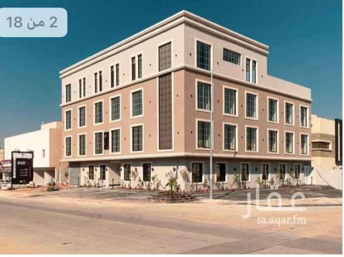 شقة للبيع في الرياض ، حي القيروان ، الرياض