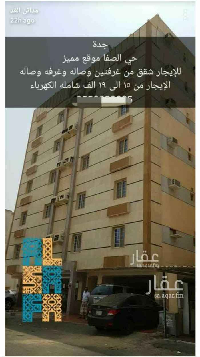 شقة للإيجار في شارع عبدالرحمن القيرواني ، حي الصفا ، جدة ، جدة