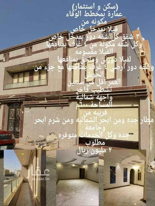 عمارة للبيع في جدة ، الجموم
