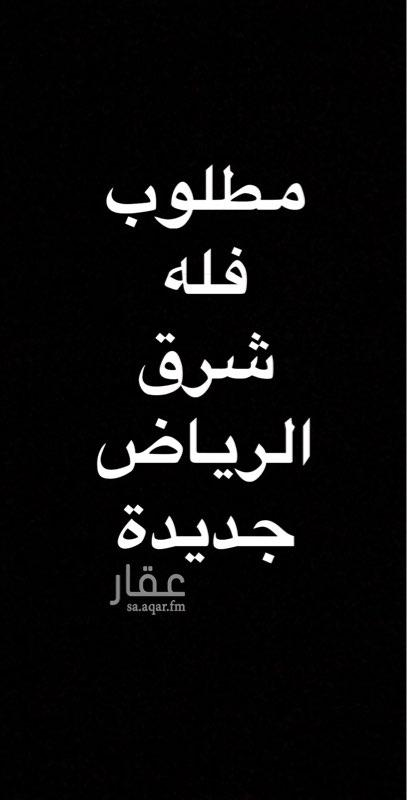 فيلا للبيع في شارع فائد بن حبيب ، حي الروضة ، الرياض ، الرياض