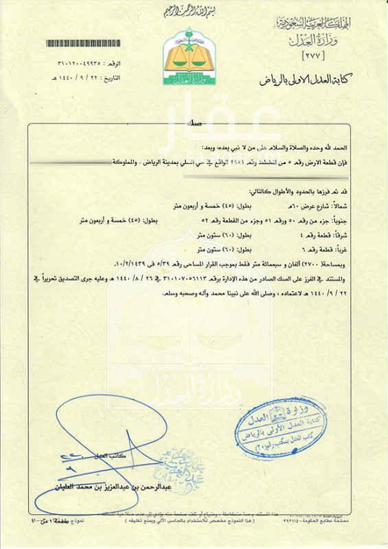 أرض للبيع في طريق ابو عبيدة عامر بن الجراح ، حي السلي ، الرياض ، الرياض